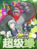 超级绿漫画14