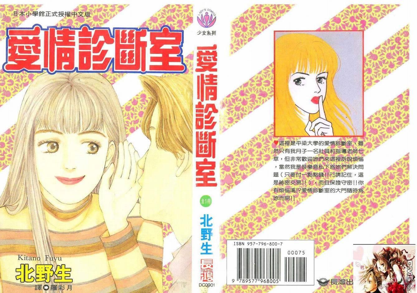 漫画 少女爱情漫画
